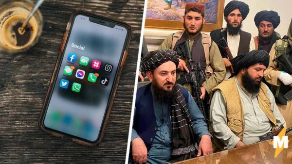 Мой пиар-менеджер - чат в WhatsApp. Как боевики захватили власть в Афганистане с помощью соцсетей