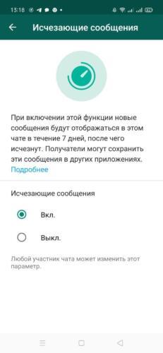 WhatsApp запустил новую функцию «исчезающие сообщения», которая доступна и в России
