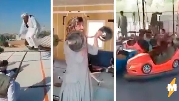 Запрещённые в РФ талибы на видео прыгают на батуте и смешно бегают на дорожке в качалке