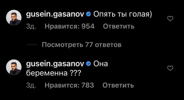 Модель Эмили Ратаковски проигнорировала запросы Гусейна Гасанова в инстаграме. Фанаты не помогли