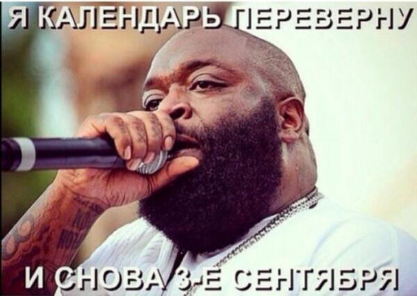 Подпевать или проклинать. Мемы про песню Шуфутинского традиционно заполонили интернет 3 сентября