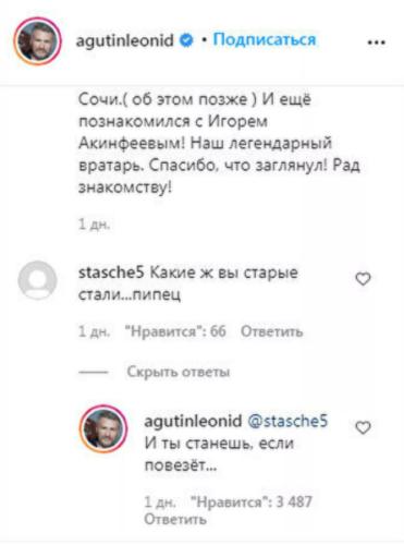 Фанаты Леонида Агутина набросились на психолога на странице звезды, хотя певец оскорбил женщину