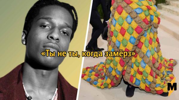 """Лучше пафоса может быть бабушкин плед. Образ A$AP Rocky на Met Gala в """"одеяле"""" позабавил зрителей"""
