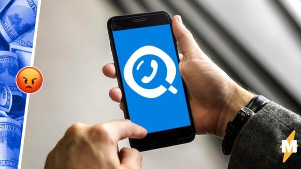 Почему пользователи Get Contact жалуются на создателей. Всё из-за платных функций и премиум-подписки
