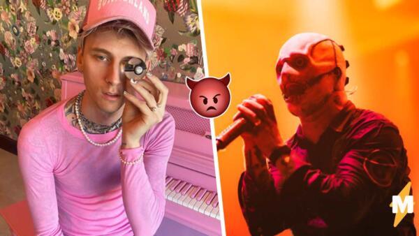 Фанаты Slipknot обрушились на соцсети Machine Gun Kelly за его высказывания о фронтмене группы