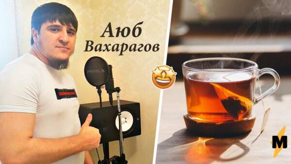 «Чай, индийский чай». Как песня стала постироничным мемом и принесла певцу славу