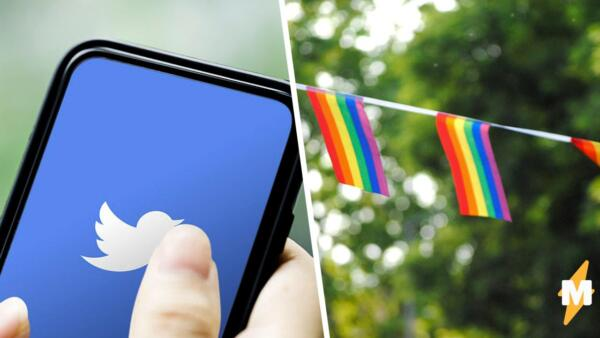 Нужна ли в России статья за гомофобию и критику ЛГБТ. Мнения в твиттере разделились