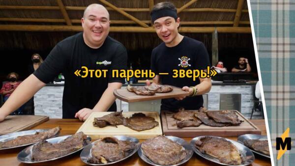 Не жалея сил и желудка. Худощавый парень за 5 минут съел 3,5 кило стейка в брутальном челлендже