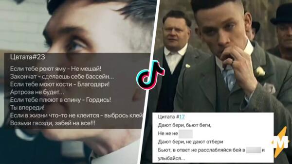 Томас Шелби стал пацаном из паблика во «ВКонтакте». Что за тренд об «Острых козырьках» с цитатами о жизни
