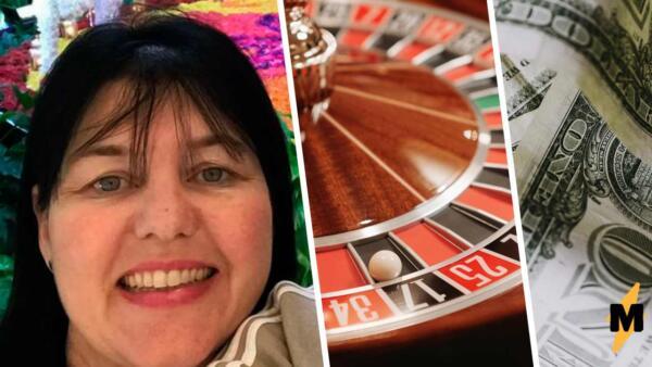 Игроманка проиграла 50 миллионов рублей за 20 лет. Её зависимость началась с крупного куша