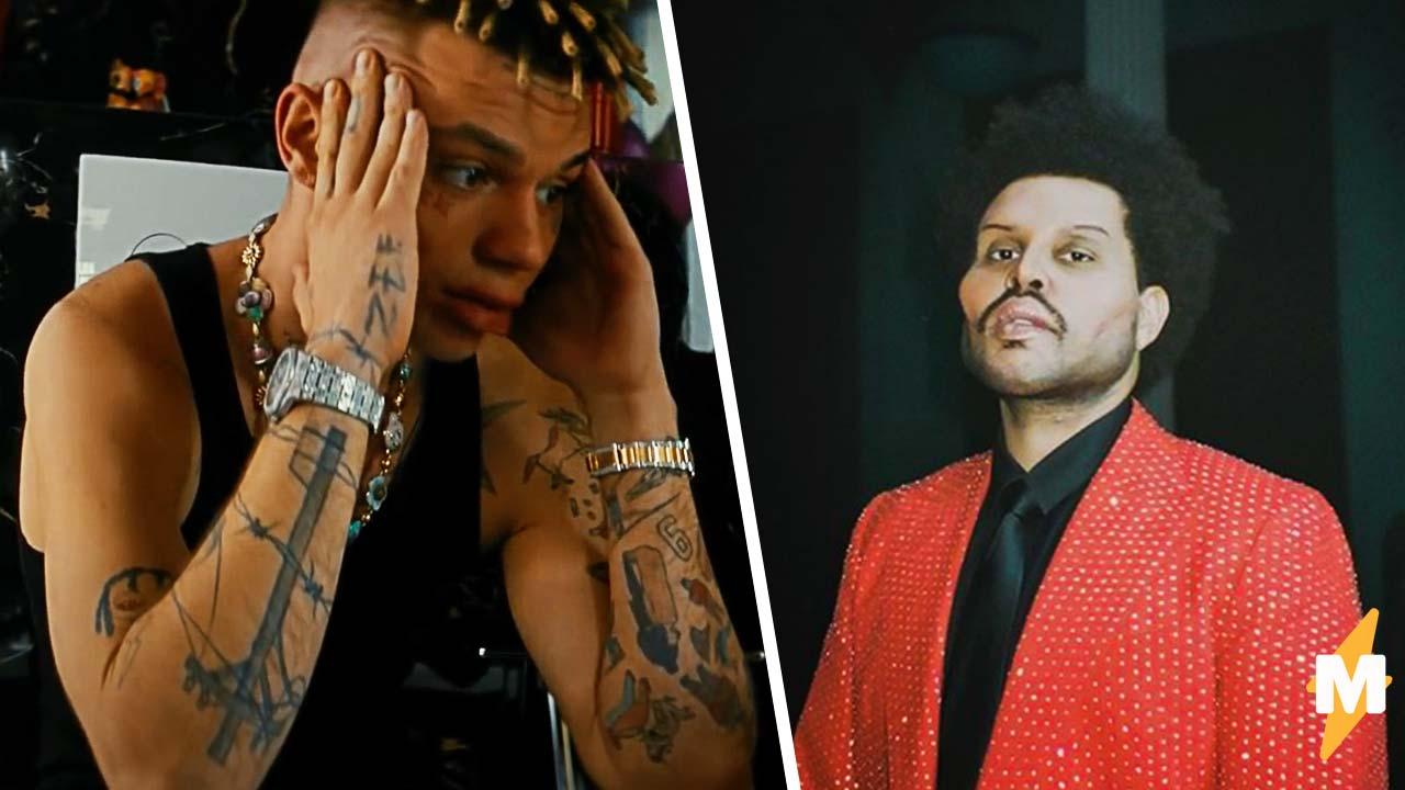 Элджей в клипе Дом Периньон так похож на The Weeknd с пластикой лица, что рэпера высмеивают фанаты