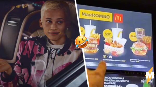 Маккомбо Дани Милохина