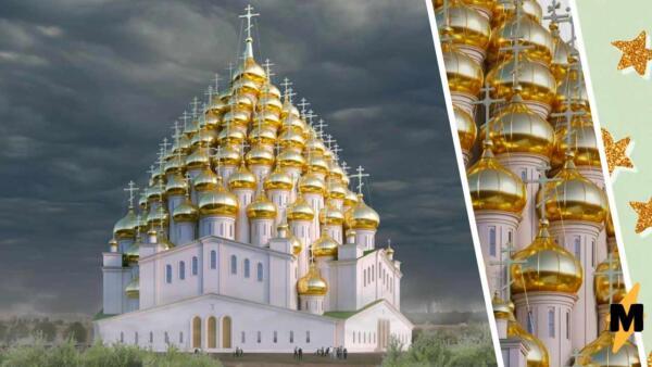 320-купольный храм