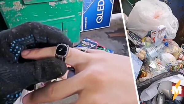 Перстни, игрушки и сумка BOSS. Тиктокеры штурмуют мусорные баки в тренде #помойка кормит