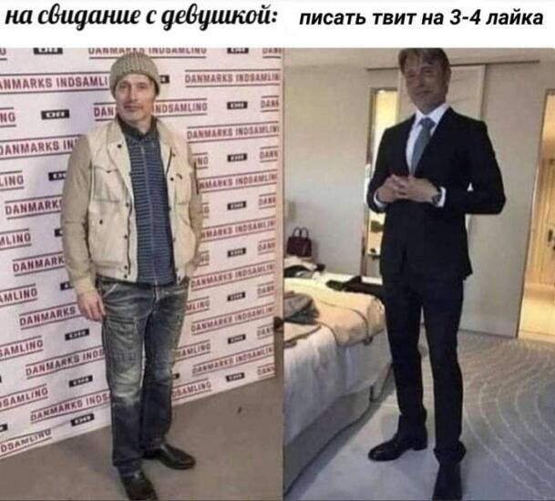 Мемы с Мадсом Миккельсеном