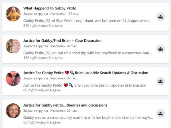Как загадочное исчезновение тревел-блогерши Габби Петито заставило миллионы людей следить за её судьбой