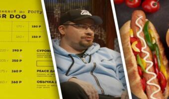 Гарик Харламов поставил такие цены на фастфуд в новой закусочной, что нарвался на критику. Хот-дог за 300