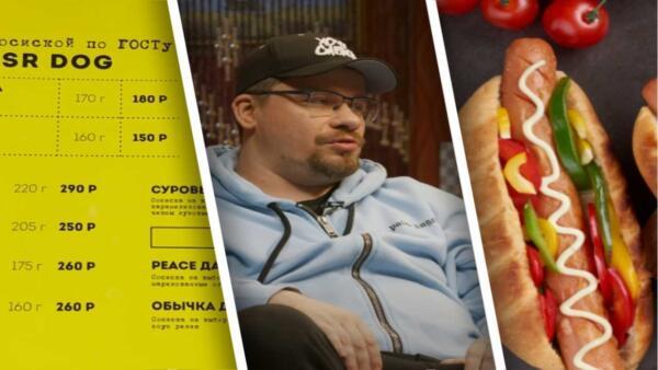 Гарика Харламова раскритиковали за цены в его новом фастфуде. Хот-дог за 300 с бумажной сосиской