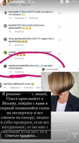 Ксения Бородина пояснила за губы