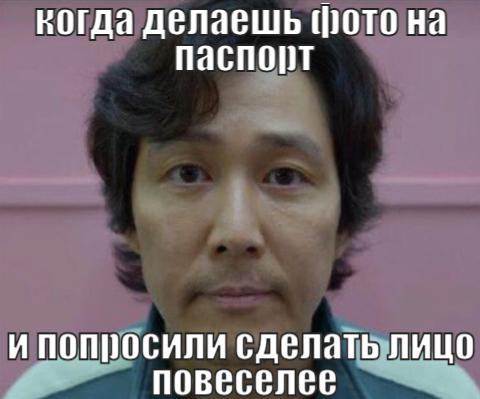 """Грустное лицо из """"Игры в кальмара"""""""