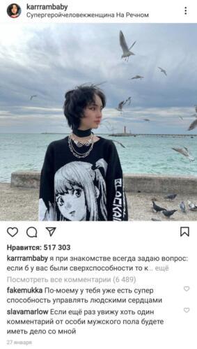 Кто такая Карина Карамбейби? Тиктокерша, укравшая сердце Славы Марлоу, любит маму и Minecraft