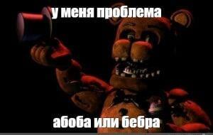 Кто такой мишка Фредди. Аниматроник из хоррора стал кумиром молодёжи