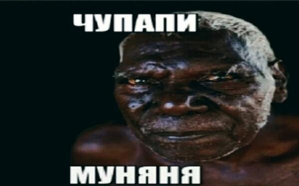 Что такое чупапи муняню. Пользователи Сети возродили мем с загадочной фразой без перевода