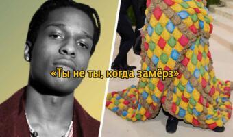 A$AP Rocky или вахтёрша общежития. Рэпер в «бабушкином одеяле» на бале Met Gala позабавил зрителей