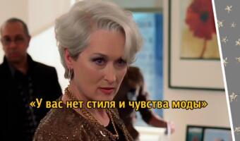 Миранда Пристли против немодных. Суровая героиня «Дьявол носит Prada» в пикчах воюет с безвкусицей