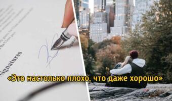 Романтика на грани кринжа. Любитель официальных бумаг пытался покорить девушку договором свидания