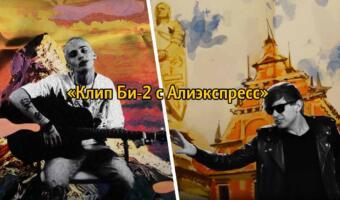 «Клип Би-2 с Aliexpress». Пользователи ютуба обвинили Даню Милохина в плагиате видео рок-группы