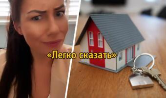 Если нет дома, возьми ипотеку. Блогерша раздаёт советы для бедных, но поругалась даже с журналистами