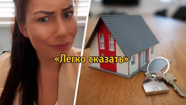 Если вы не можете купить дом, у вас психологии жертвы.