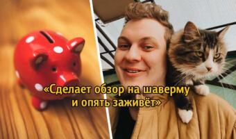 Одни злятся, другие донатят. Друзья Юрия Хованского попросили денег для блогера и разделили людей