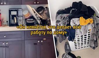 Жена проучила мужа, на неделю перестав убирать и мыть посуду. Эгоизм или лайфхак для домохозяек