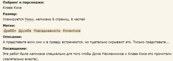 Парижские катакомбы vs Клава Кока. Как личная жизнь Димы Масленникова стала интереснее его контента