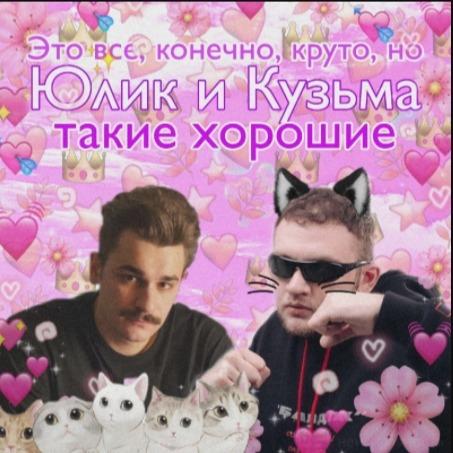 Почему Юлика и Кузьму считают самыми милыми блогерами. Из тени Юрия Хованского в звёзд ютуба