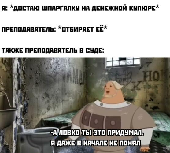 Мемы лета