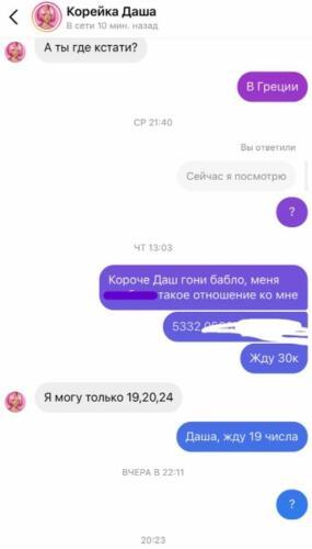Андрей Петров и блогеры обвинили Дашу Корейку в неуплате долгов. Была Икона BTS, стала Икона займов