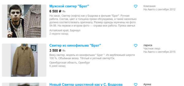 """Сила в свитере. Рукоделы вяжут кофту Данилы Багрова из """"Брата"""" и продают на онлайн-платформах"""