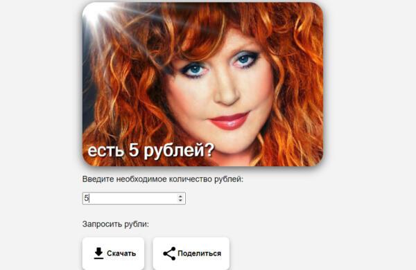"""На радость попрошайкам. Проект Rubli поможет вставить любую сумму в мем с Пугачёвой """"Есть пять рублей"""""""