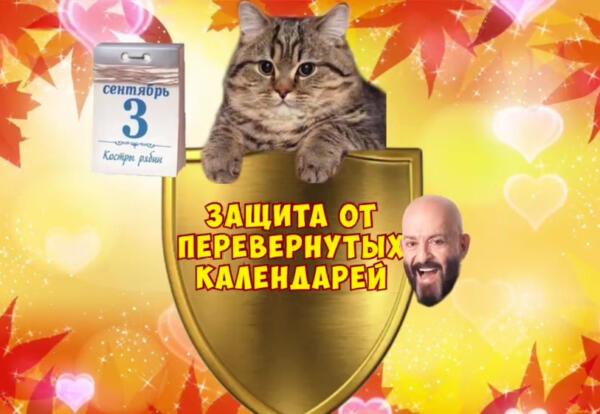 Подпевать или проклинать. Мемы на песню Шуфутинского традиционно заполонили интернет 3 сентября