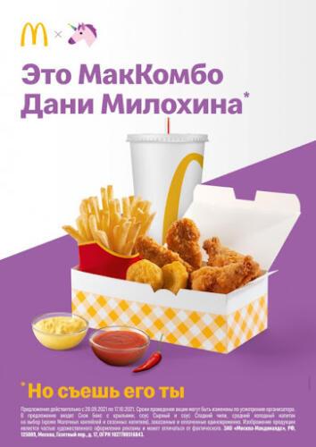 Куриные крылья Дани Милохина вирусятся в Сети. МакКомбо блогера злит продавцов и смешит покупателей