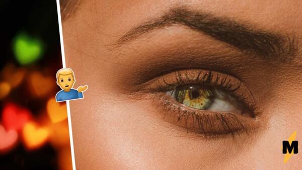 Что такое техника глаза для привлечения мужчин, в которую верят девушки