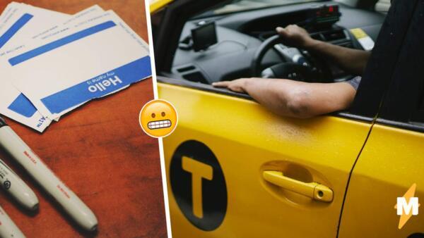 «Ваш водитель Умер, и он ждёт вас». Как пользователи Сети превращают экзотические имена таксистов в мемы