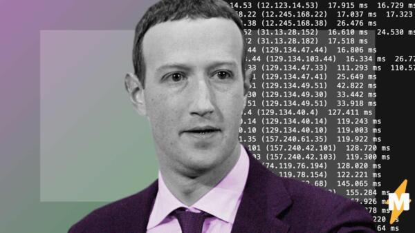 Марк Цукерберг - главный мем сбоя соцсетей. Покаялся за интернет-апокалипсис, а его всё равно троллят