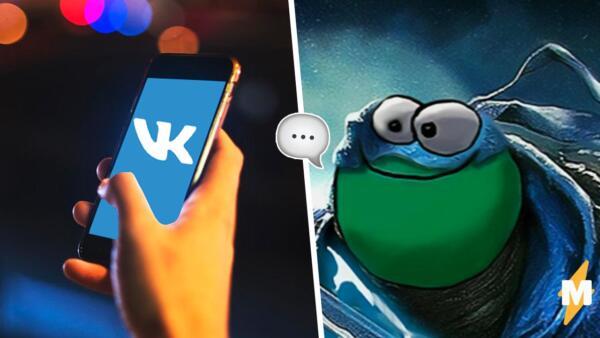 Что такое Сглыпа? Бот-генератор сообщений покорил пользователей ВК абсурдными посланиями