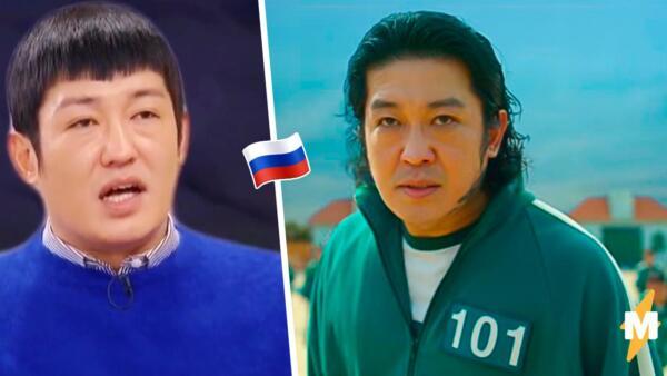 Почему популярно видео с Хо Сон Тэ из «Игры в кальмара», говорящем на русском языке. Фанаты не ожидали