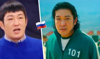 Фанаты «Игры в кальмара» восторгаются Хо Сон Тэ, услышав, как чисто актёр говорит на русском языке