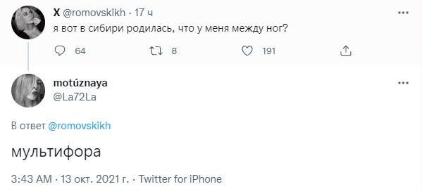 Пользователи Сети возмущены травлей юмористки Арианы Лолаевой и поддерживают девушку шутками